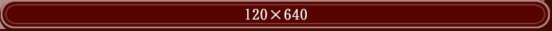 120×640