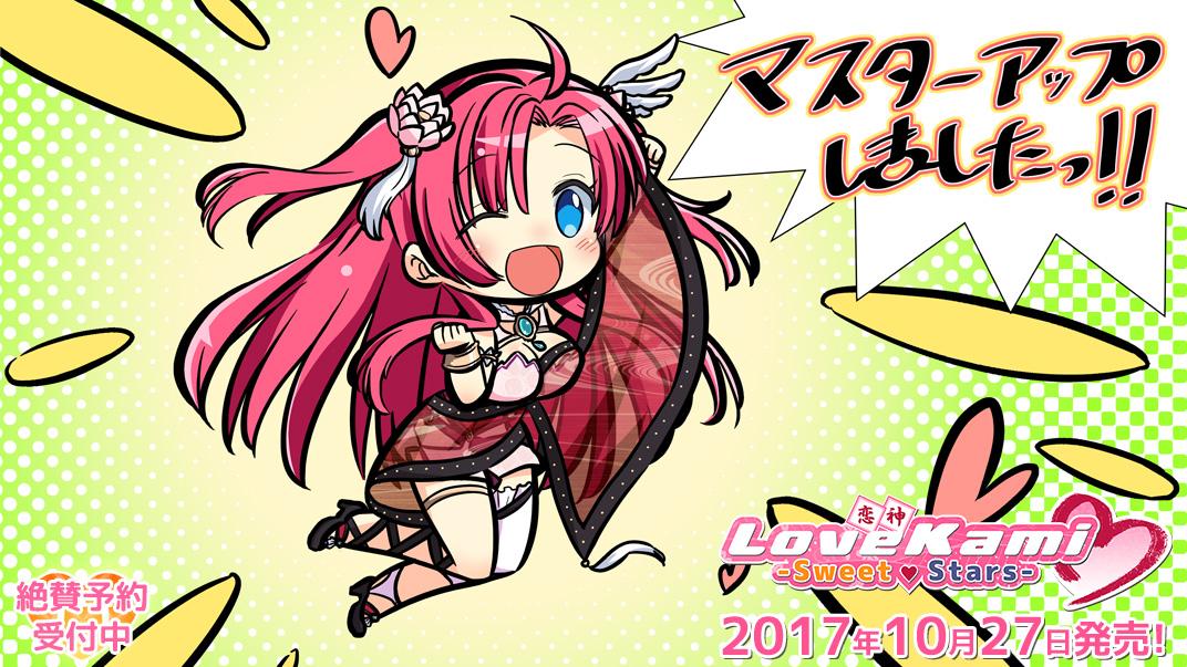 『LoveKami Sweet Start』マスターアップしました!