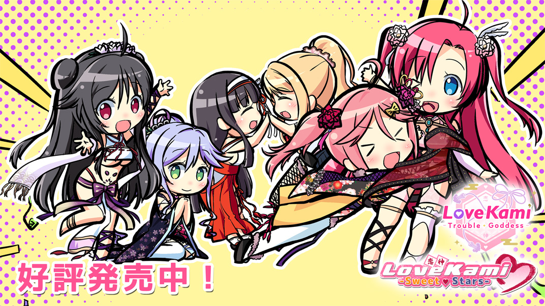 『LoveKami』シリーズ 第一弾、第二弾、好評発売中!